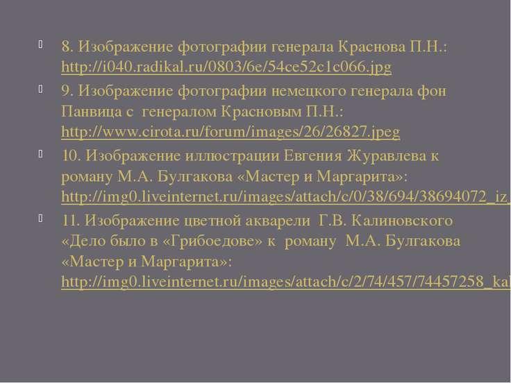 8. Изображение фотографии генерала Краснова П.Н.: http://i040.radikal.ru/0803...