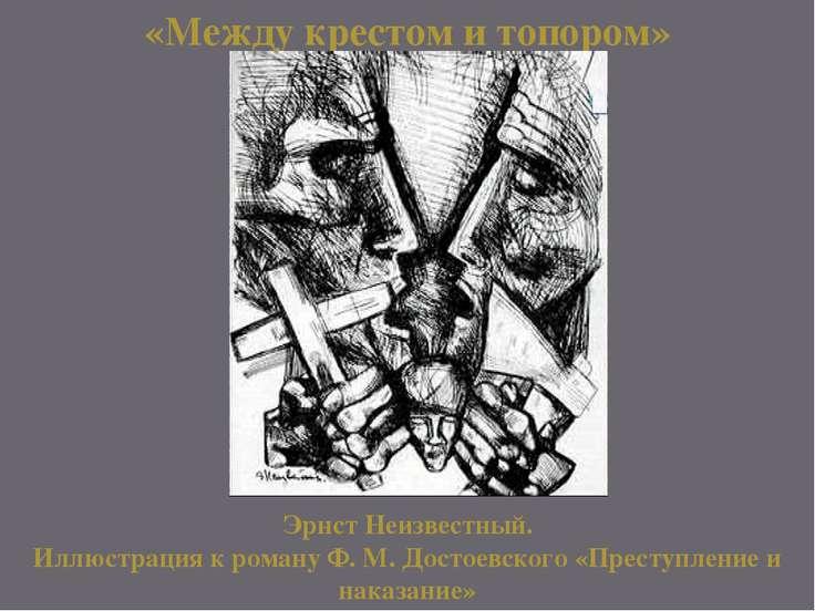 «Между крестом и топором» Эрнст Неизвестный. Иллюстрация к роману Ф. М. Досто...