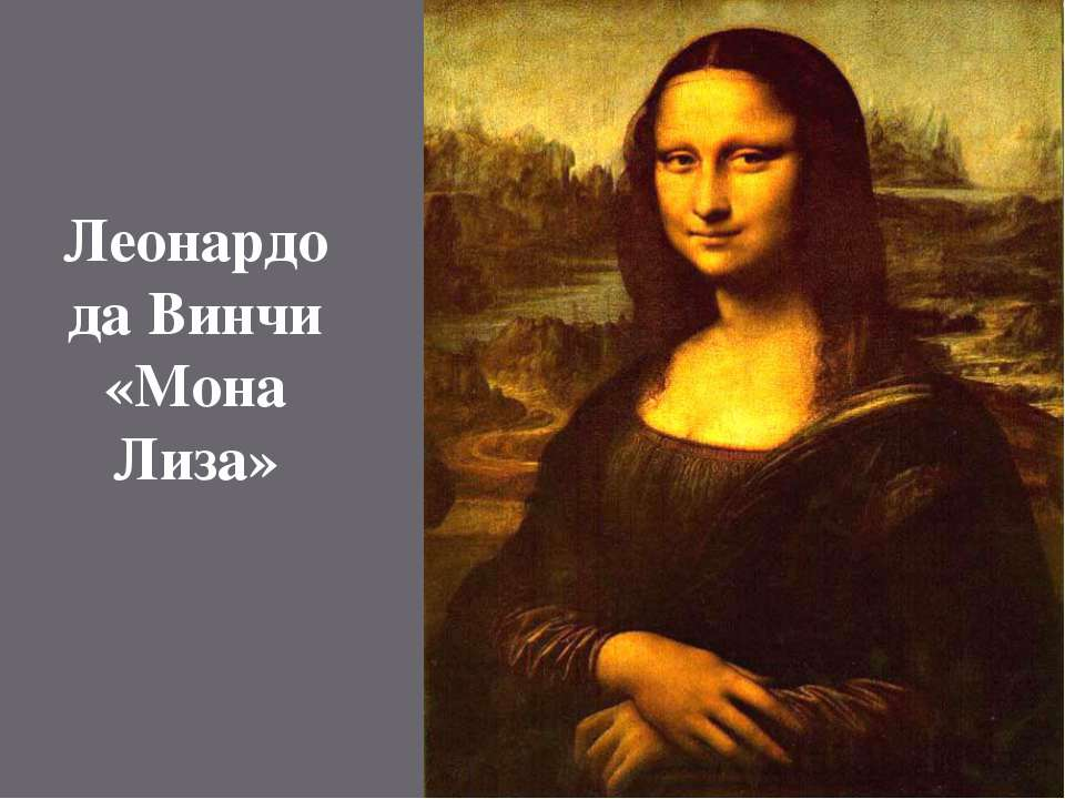 Леонардо да Винчи «Мона Лиза»