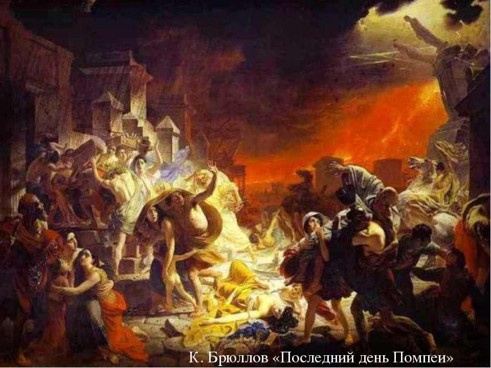 К. Брюллов «Последний день Помпеи»