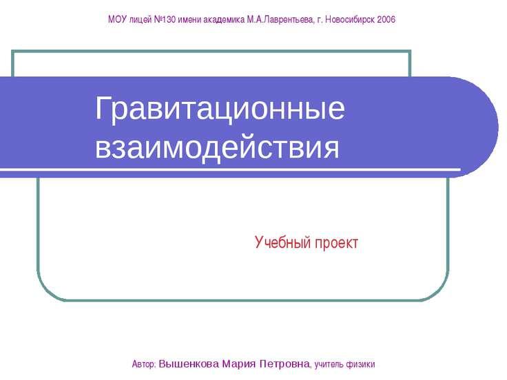 Гравитационные взаимодействия Учебный проект Автор: Вышенкова Мария Петровна,...