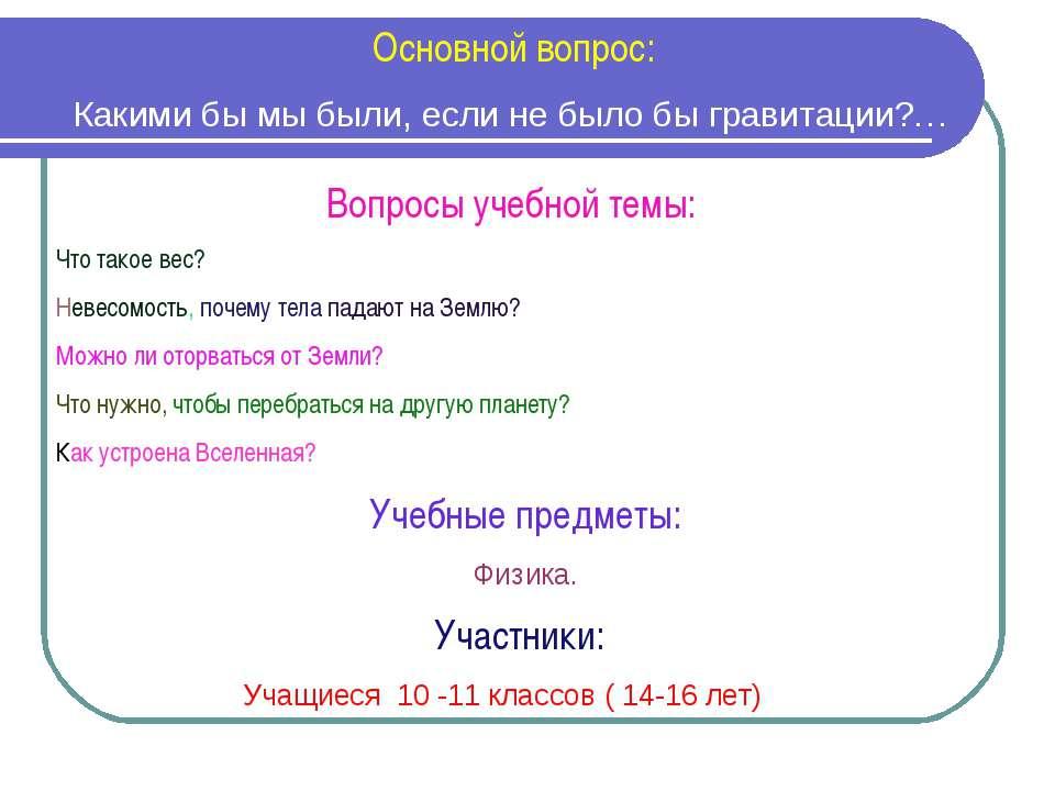 2 Основной вопрос: Какими бы мы были, если не было бы гравитации?… Вопросы уч...