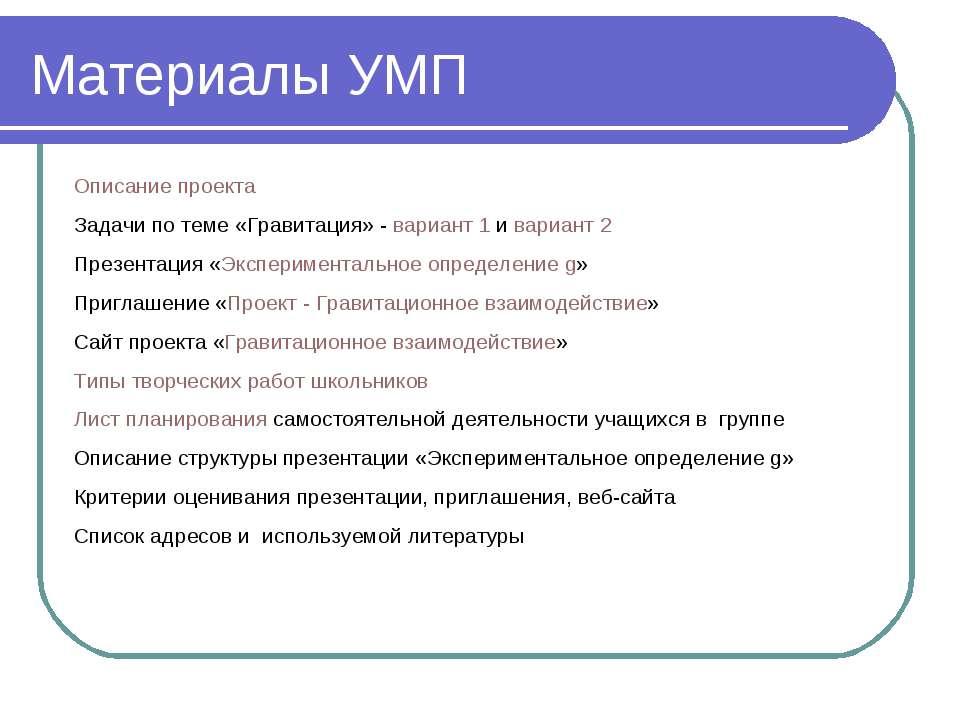 Материалы УМП Описание проекта Задачи по теме «Гравитация» - вариант 1 и вари...