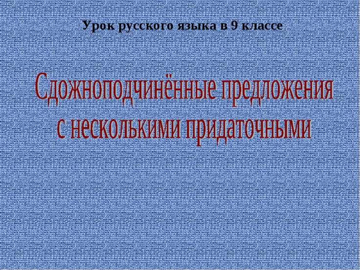 Урок русского языка в 9 классе