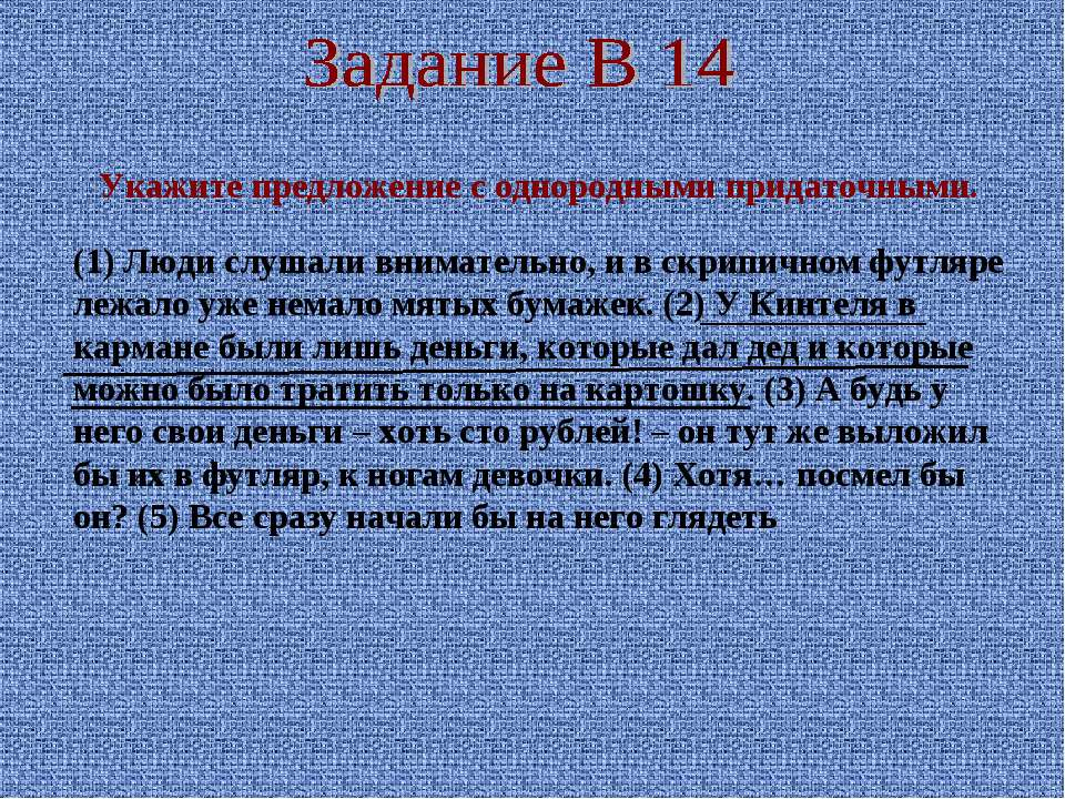 (1) Люди слушали внимательно, и в скрипичном футляре лежало уже немало мятых ...