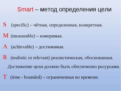 Smart – метод определения цели S (specific) – чётная, определенная, конкретна...