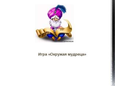 Игра «Окружая мудреца»