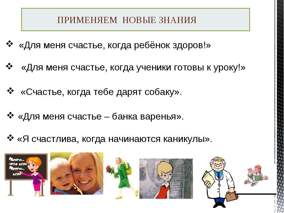 ПРИМЕНЯЕМ НОВЫЕ ЗНАНИЯ «Для меня счастье, когда ребёнок здоров!» «Для меня сч...