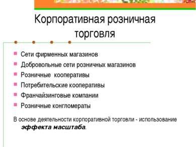Корпоративная розничная торговля Сети фирменных магазинов Добровольные сети р...