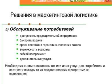 Решения в маркетинговой логистике 5) Обслуживание потребителей доступность пр...