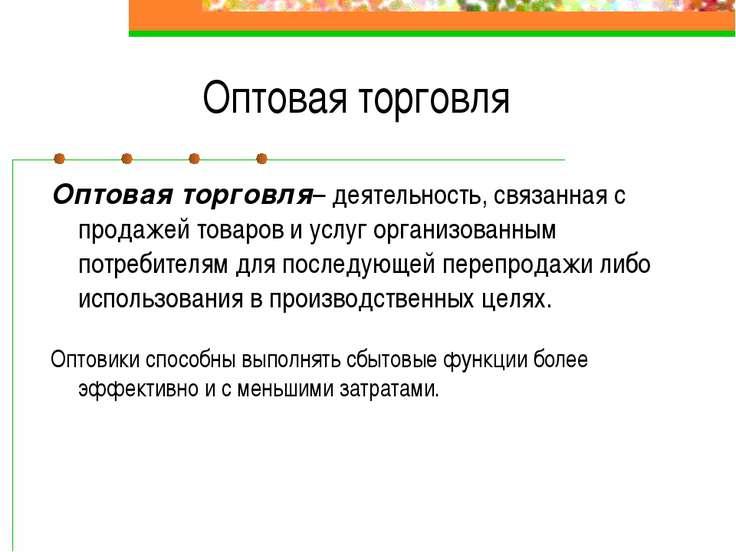 Оптовая торговля Оптовая торговля– деятельность, связанная с продажей товаров...