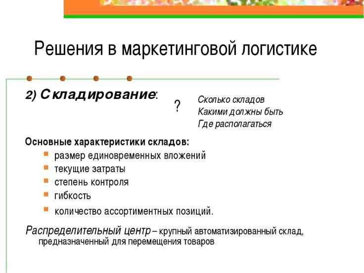 Решения в маркетинговой логистике 2) Складирование: Основные характеристики с...