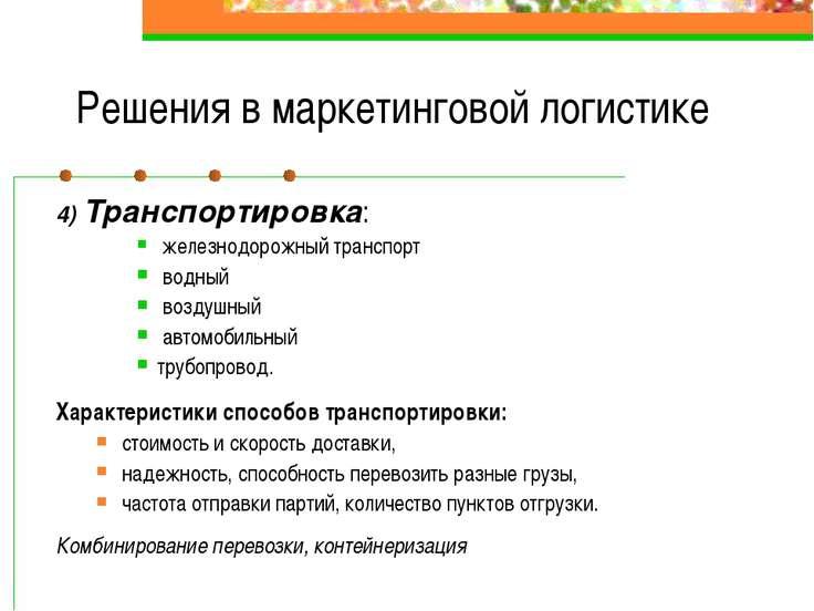 Решения в маркетинговой логистике 4) Транспортировка: железнодорожный транспо...