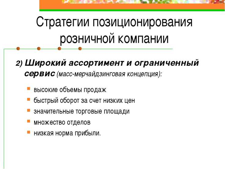 Стратегии позиционирования розничной компании 2) Широкий ассортимент и ограни...