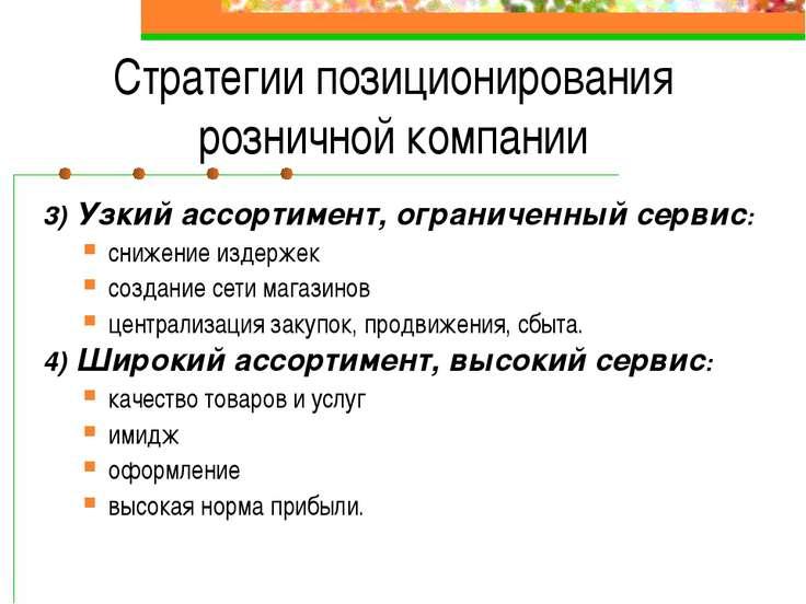 Стратегии позиционирования розничной компании 3) Узкий ассортимент, ограничен...
