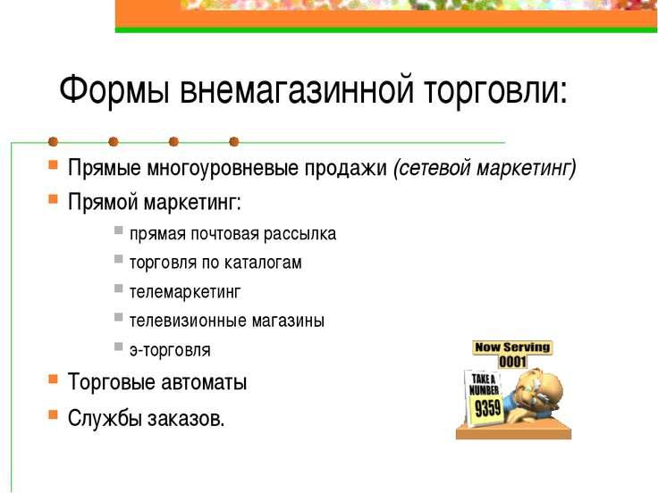 Формы внемагазинной торговли: Прямые многоуровневые продажи (сетевой маркетин...
