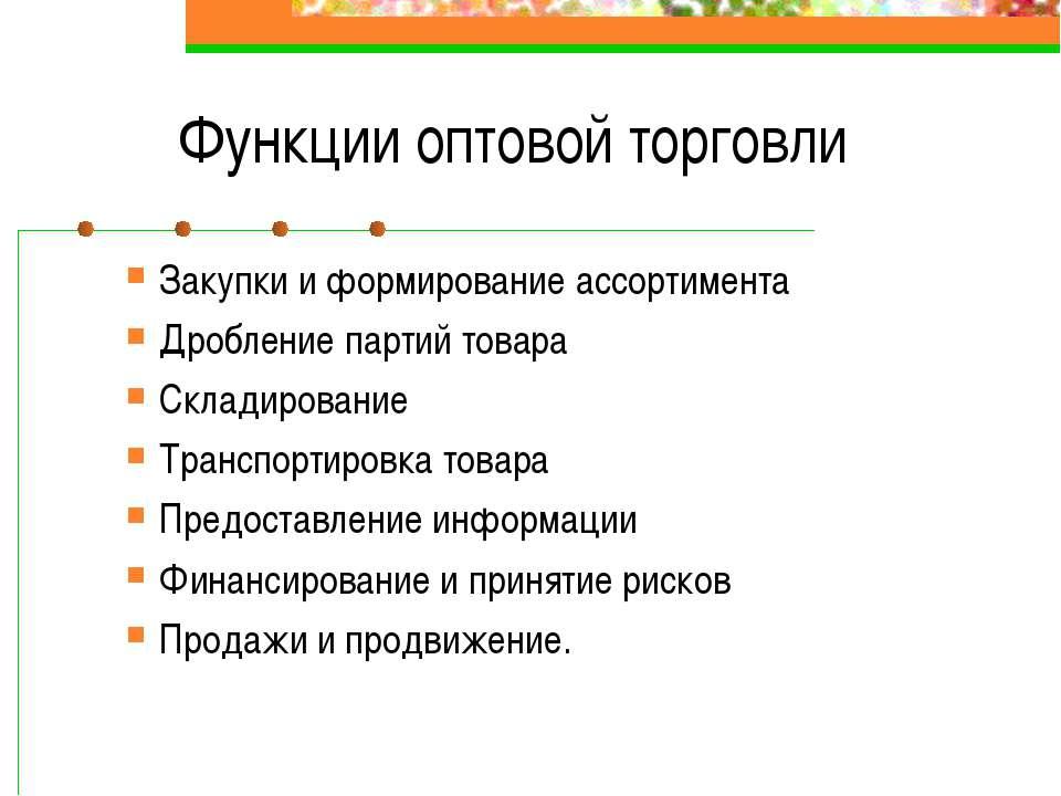 Функции оптовой торговли Закупки и формирование ассортимента Дробление партий...