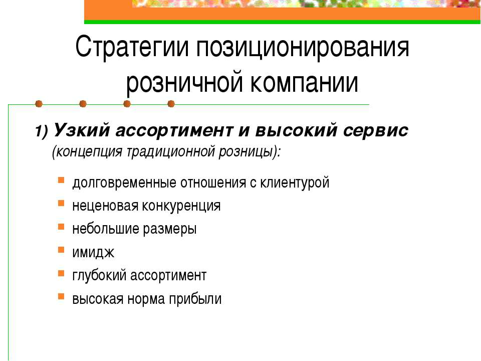 Стратегии позиционирования розничной компании 1) Узкий ассортимент и высокий ...
