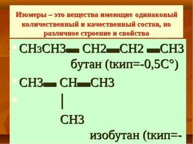 Изомеры – это вещества имеющие одинаковый количественный и качественный соста...