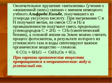 Окончательное крушение «витализма» (учения о «жизненной силе») связано с имен...