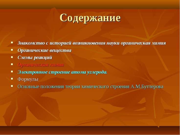Содержание Знакомство с историей возникновения науки органическая химия Орган...