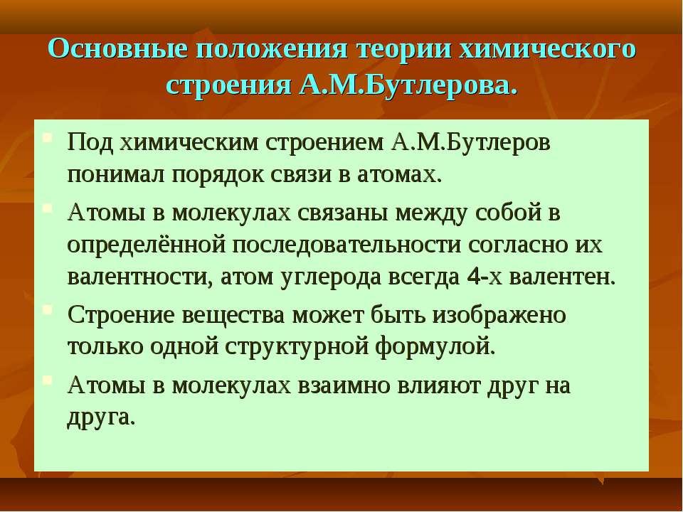 Основные положения теории химического строения А.М.Бутлерова. Под химическим ...