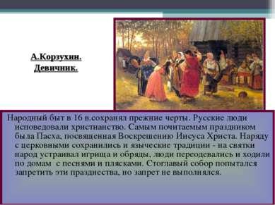 Народный быт в 16 в.сохранял прежние черты. Русские люди исповедовали христиа...