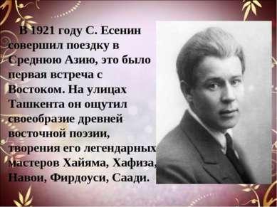 В 1921 году С. Есенин совершил поездку в Среднюю Азию, это было первая встреч...