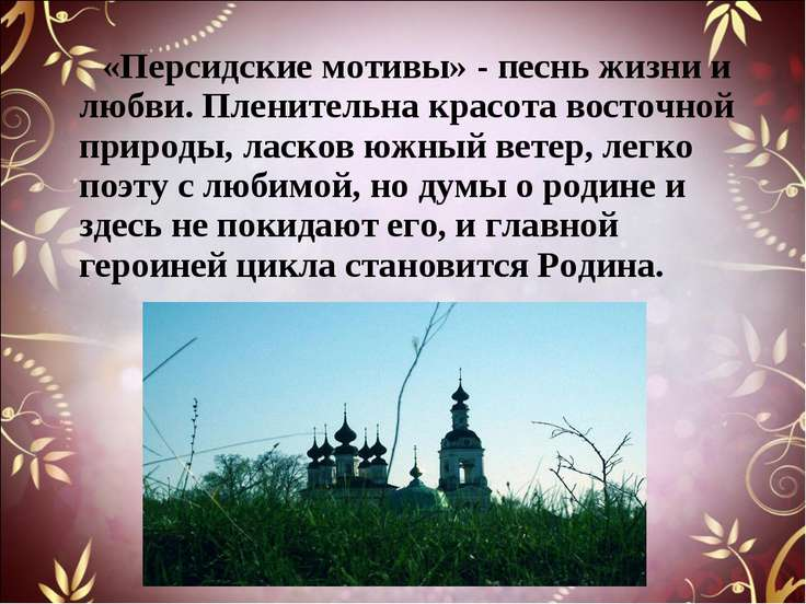 «Персидские мотивы» - песнь жизни и любви. Пленительна красота восточной прир...