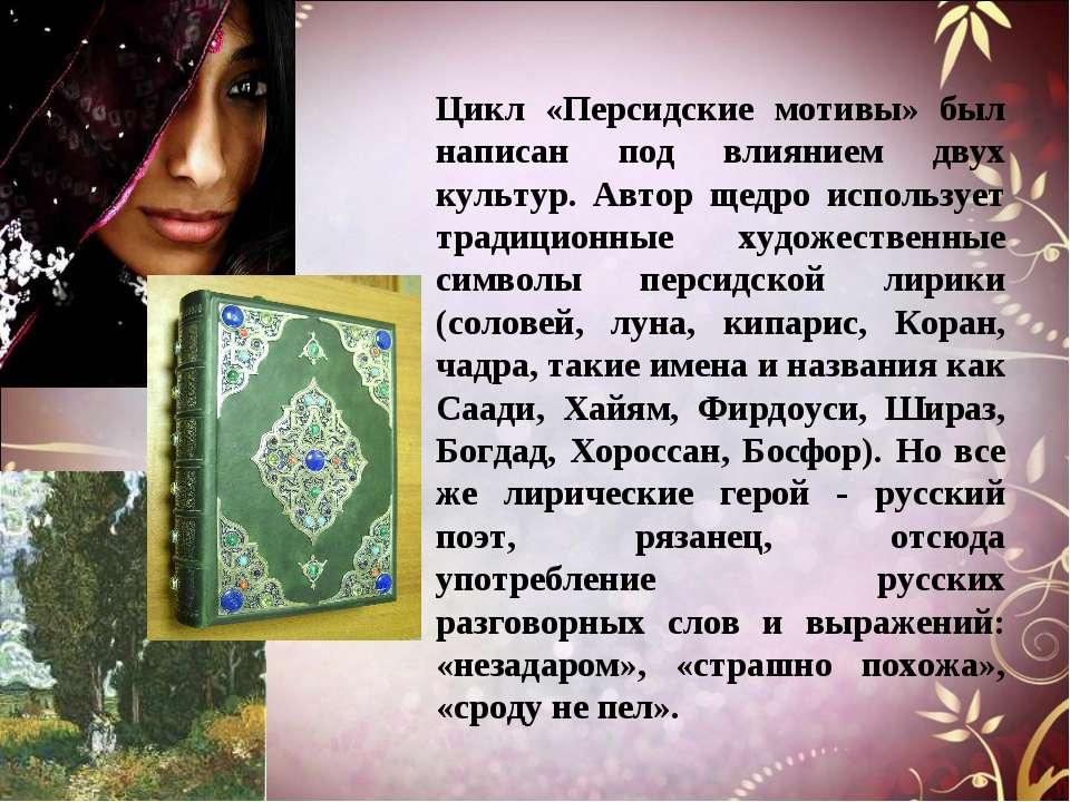 Цикл «Персидские мотивы» был написан под влиянием двух культур. Автор щедро и...