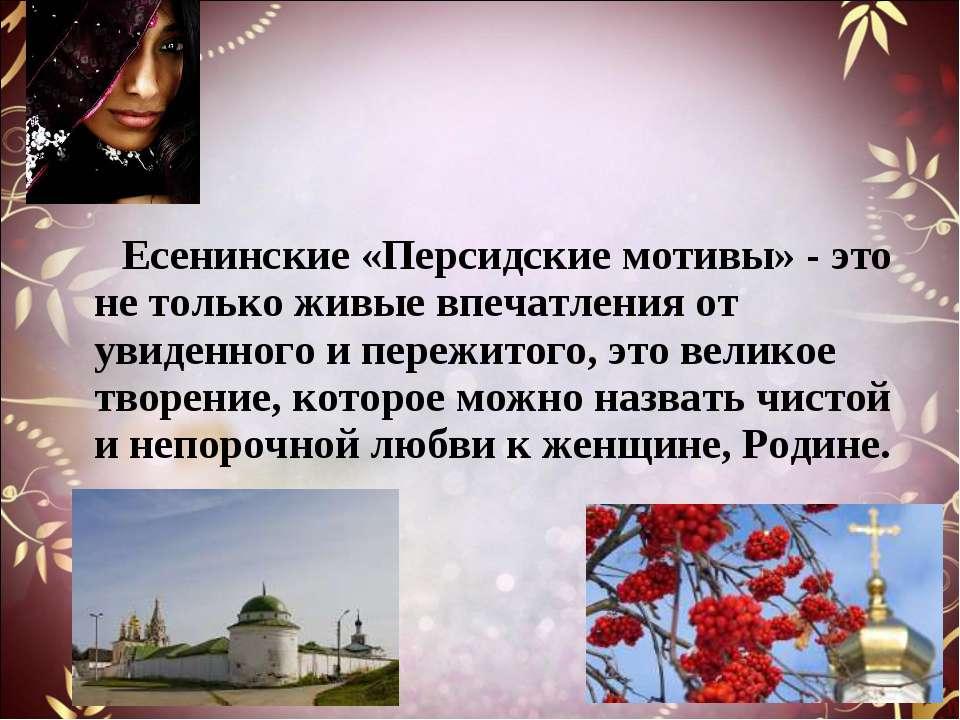 Есенинские «Персидские мотивы» - это не только живые впечатления от увиденног...