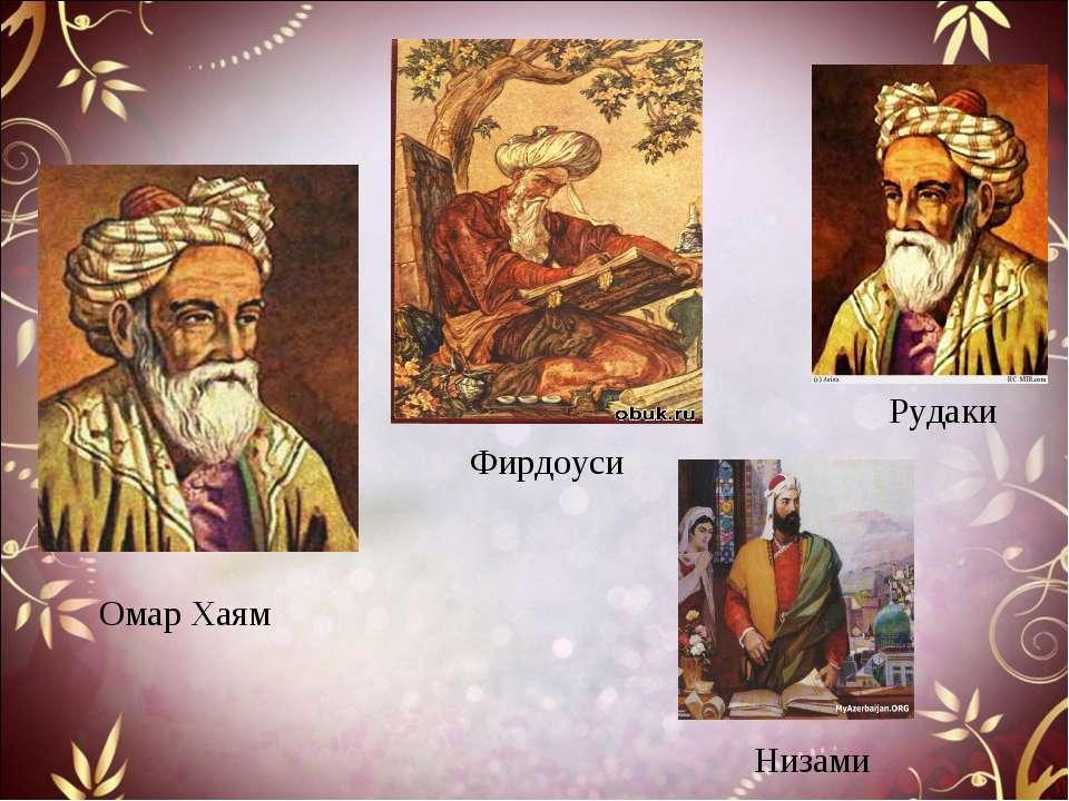 Омар Хаям Фирдоуси Рудаки Низами