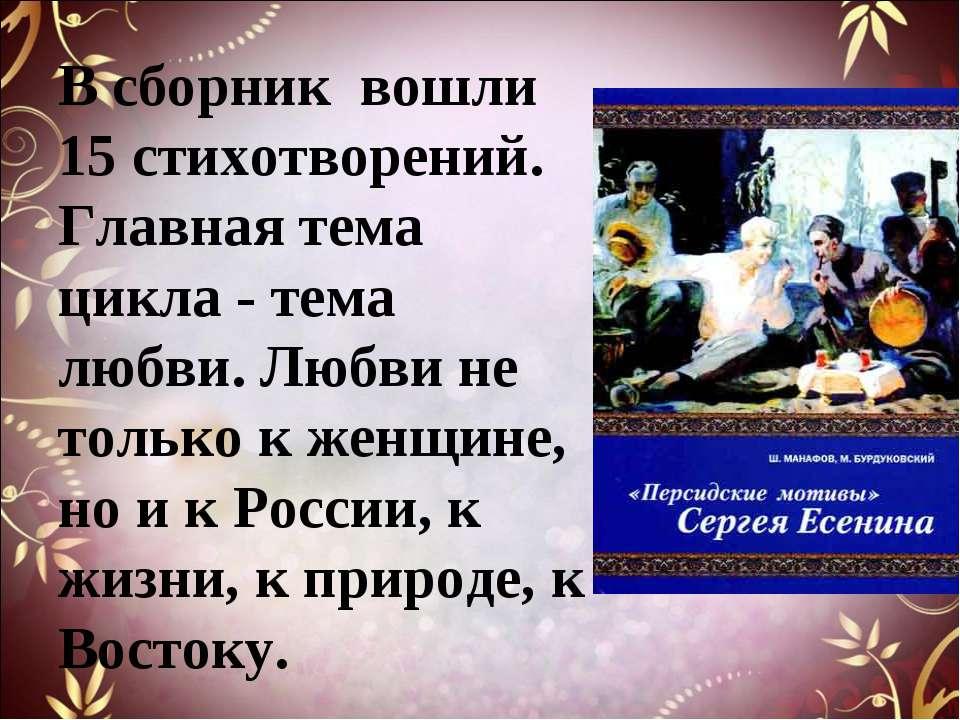 В сборник вошли 15 стихотворений. Главная тема цикла - тема любви. Любви не т...