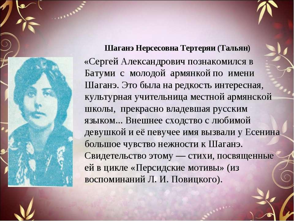 Шаганэ Нерсесовна Тертеряи (Тальян) «Сергей Александрович познакомился в Бату...