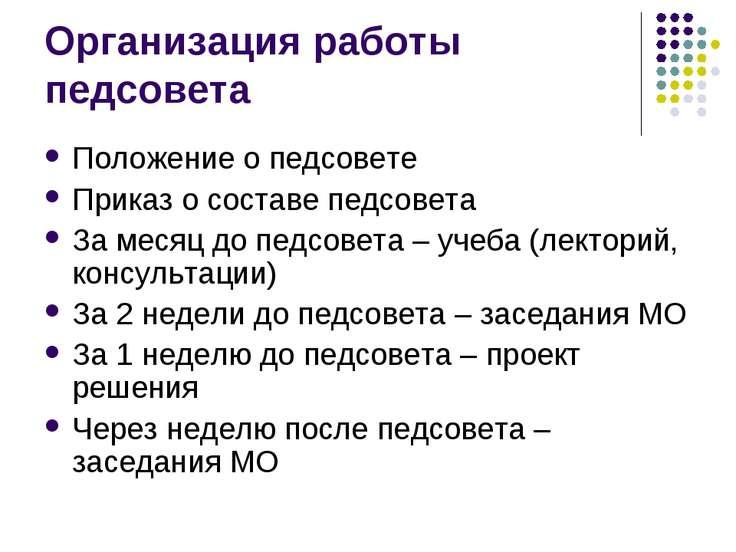 Организация работы педсовета Положение о педсовете Приказ о составе педсовета...