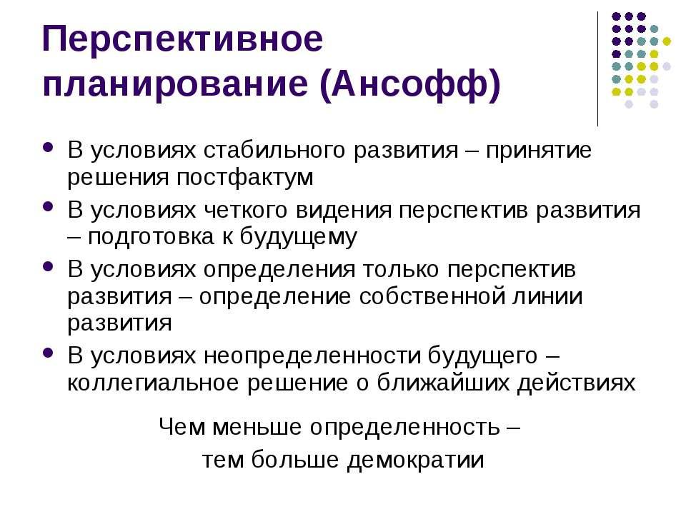 Перспективное планирование (Ансофф) В условиях стабильного развития – приняти...