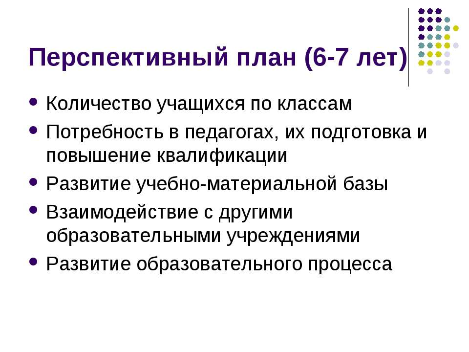 Перспективный план (6-7 лет) Количество учащихся по классам Потребность в пед...