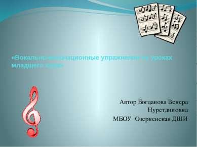 «Вокально-интонационные упражнения на уроках младшего хора» Автор Богданова В...