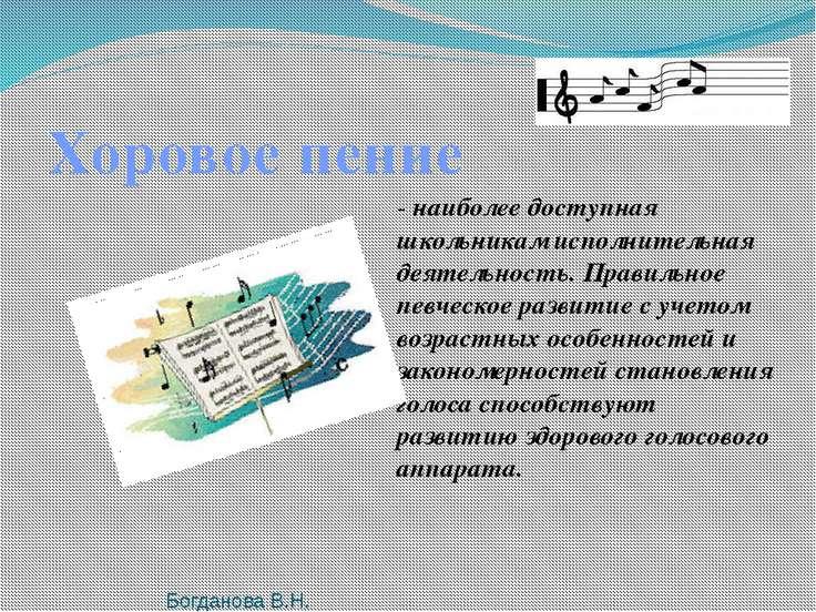 Богданова В.Н. - наиболее доступная школьникам исполнительная деятельность. П...