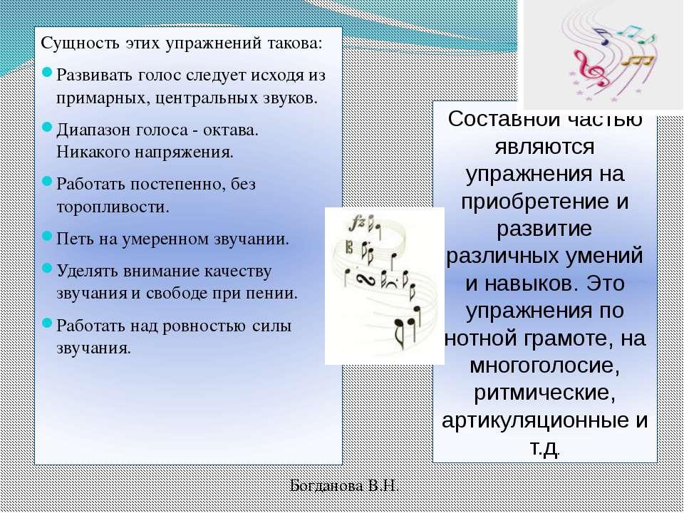 Сущность этих упражнений такова: Развивать голос следует исходя из примарных,...