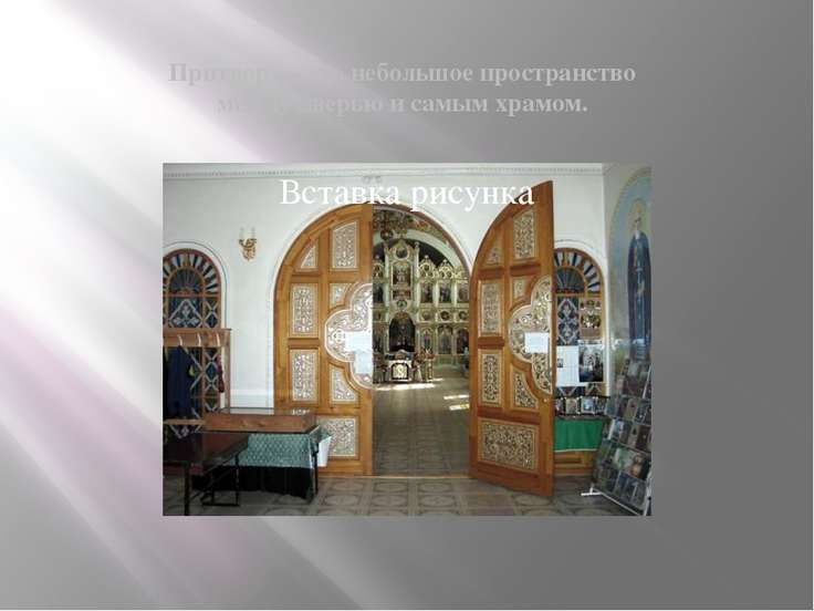 Притвор — это небольшое пространство между дверью и самым храмом.