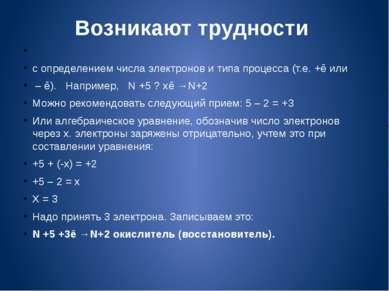 Возникают трудности с определением числа электронов и типа процесса (т.е. +ē ...