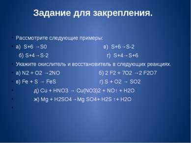 Задание для закрепления. Рассмотрите следующие примеры: а) S+6 →S0 в) S+6→S-2...