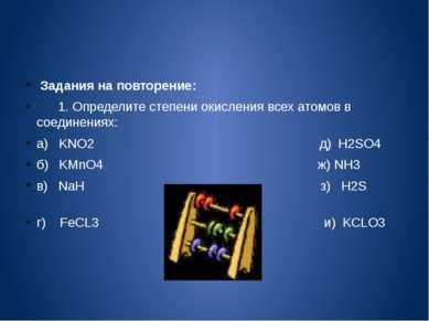 Задания на повторение: 1. Определите степени окисления всех атомов в соединен...