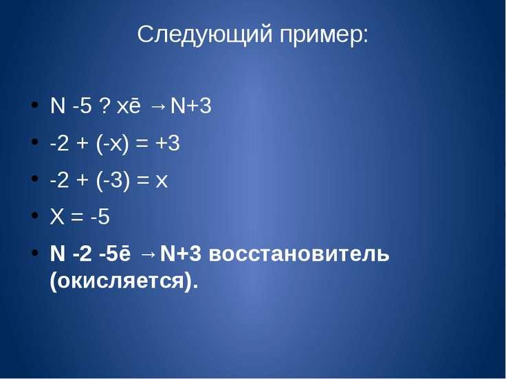 Следующий пример: N -5 ? хē →N+3 -2 + (-х) = +3 -2 + (-3) = х Х = -5 N -2 -5ē...