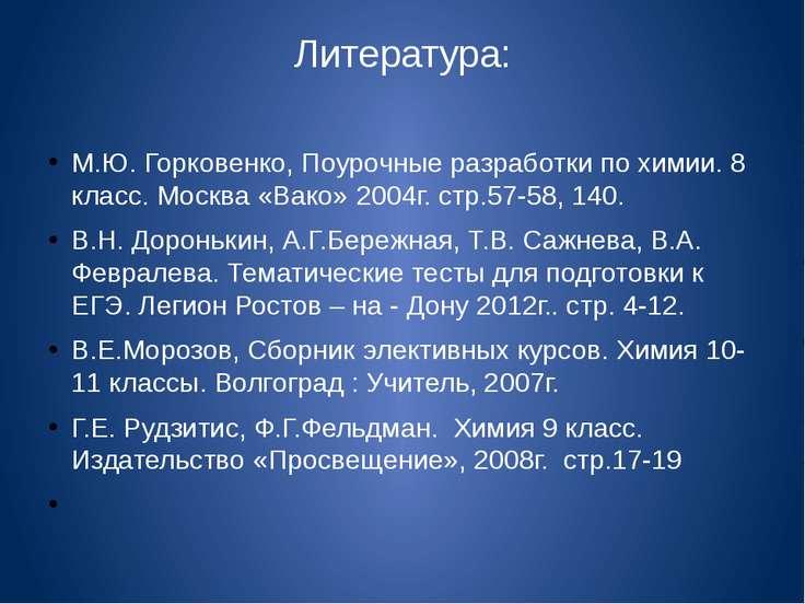 Литература: М.Ю. Горковенко, Поурочные разработки по химии. 8 класс. Москва «...