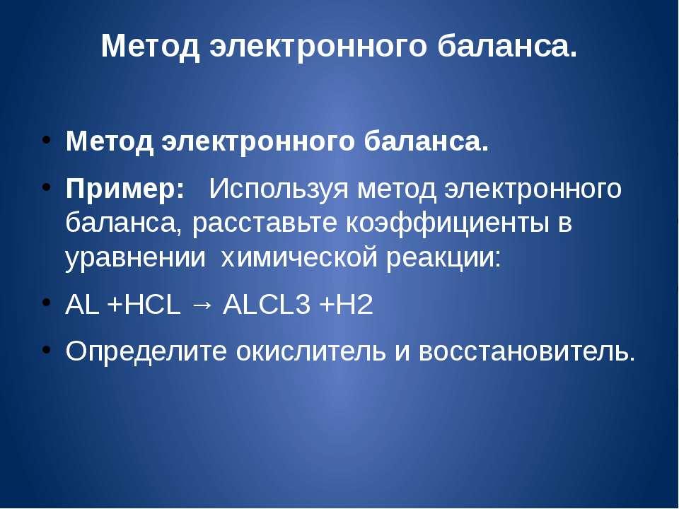 Метод электронного баланса. Метод электронного баланса. Пример: Используя мет...