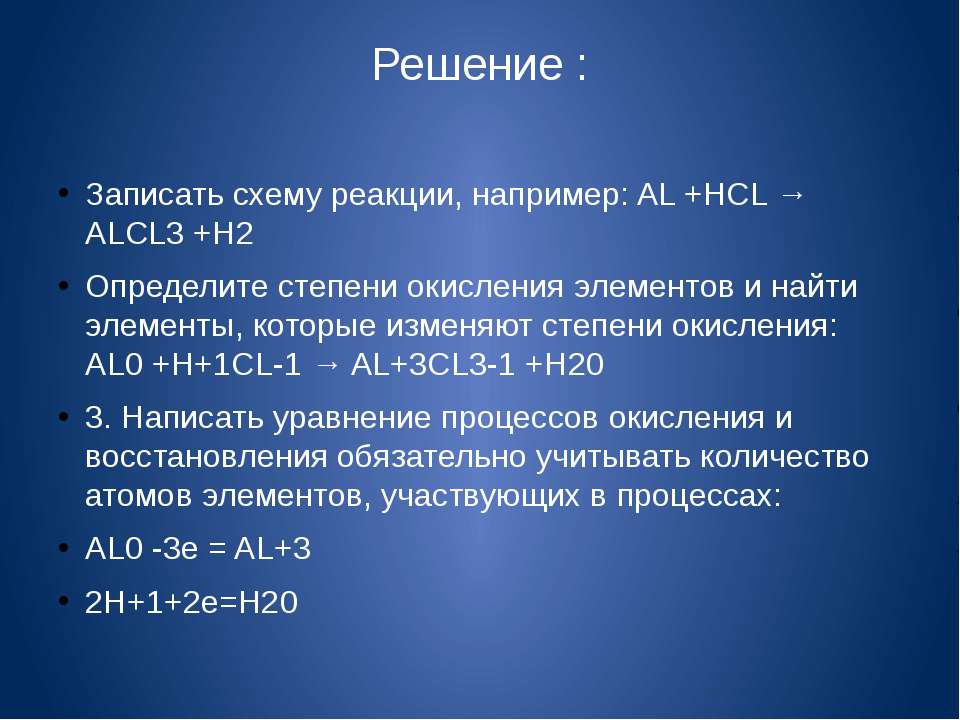 Решение : Записать схему реакции, например: AL +HCL → ALCL3 +H2 Определите ст...