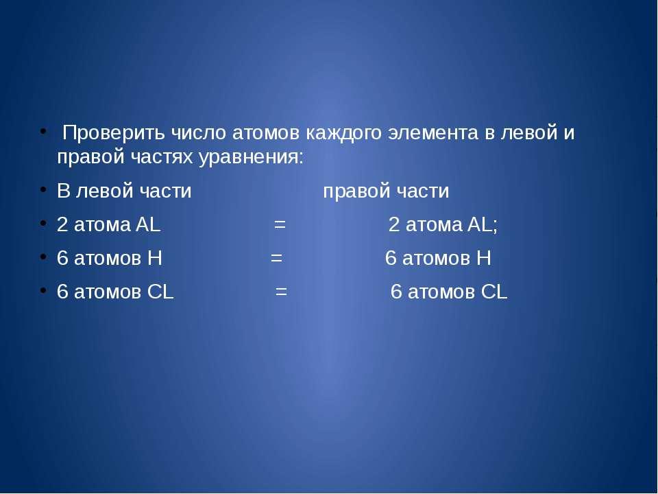 Проверить число атомов каждого элемента в левой и правой частях уравнения: В ...