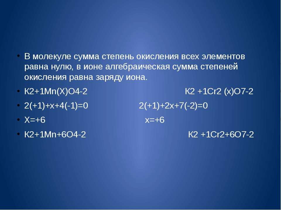 В молекуле сумма степень окисления всех элементов равна нулю, в ионе алгебраи...